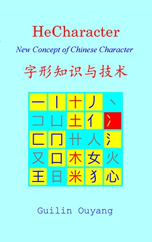 HeCharacter: New Concept of Chinese Character (HeChinese Book 1) (English Edition) - New Concept Mandarin