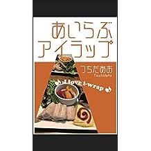 I love i-wrap (Japanese Edition)