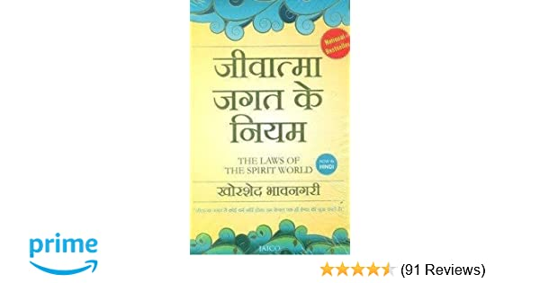 Buy the laws of the spirit world now in hindi book online at low buy the laws of the spirit world now in hindi book online at low prices in india the laws of the spirit world now in hindi reviews ratings amazon fandeluxe Image collections