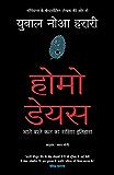 Homo Deus (Hindi) (Hindi Edition)