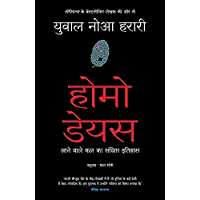 Homo Deus (Hindi) (Hindi Edition)