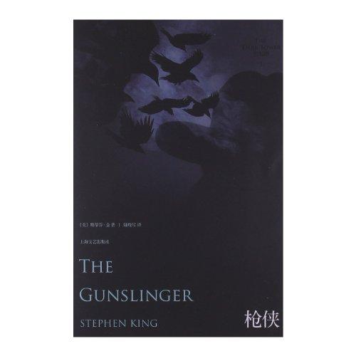 Der Dunkle Turm, Band 1: Schwarz / The Dark Tower 1. The Gunslinger (Chinesisch)