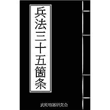heihousanjuugokajou: sinnomusasidensyo bujutunohidensyokorekusyon (bujutuankikenkyuukai) (Japanese Edition)