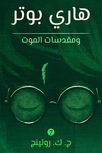 هاري بوتر ومقدسات الموت: Harry Potter and the Deathly Hallows ...