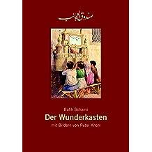 Der Wunderkasten, Rafik Schami : Leinengebundenes Bilderbuch     -    (Sammlerausgabe 2017): Leinengebundene Sammlerausgabe