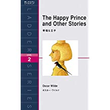 幸ç¦ãªçŽ‹å­ The Happy Prince and Other Stories (ラダーシリーズ Level 2)