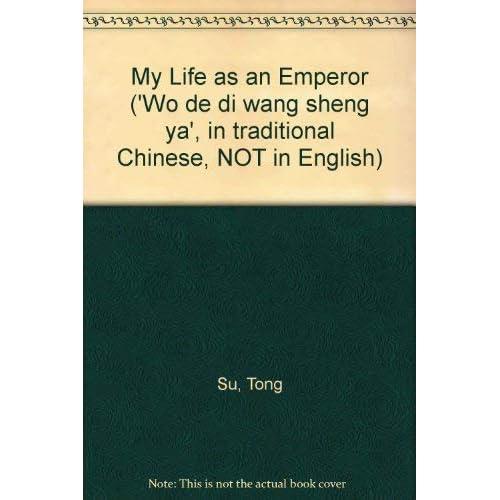 My Life as an Emperor ('Wo de di wang sheng ya', in traditional Chinese, NOT in English)
