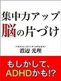 Improve concentration nounokatazuke: Maybe ADHD (Japanese Edition)