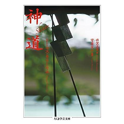 Shintō