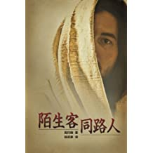 The Stranger on the Road to Emmaus (Chinese Simplified)