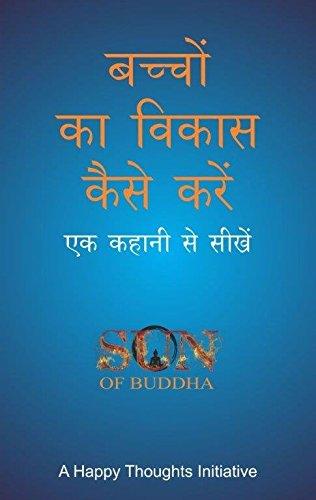 Baccho Ka Vikas kaise Karen: Ek Kahaani Se Seekhe - Son of Buddha