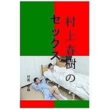 murakamiharukinosekkusu (Japanese Edition)