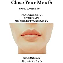 Close Your Mouth: Buteyko breathing Clinic Self-management manual (Japanese Edition)