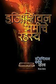 Egyptian Mummyche Rahasya (Marathi Edition)