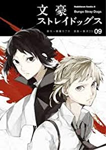 Bungô stray dogs Edition simple Tome 9
