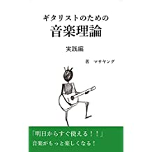 A blueprint for music for guitarists that can be used from tomorrow ashitakaratukaeru (Japanese Edition)