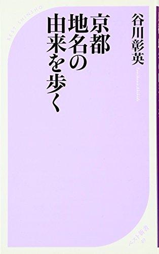 kyoito-chimei-no-yurai-o-aruku