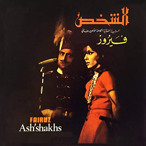 music fairouz mp3 gratuit