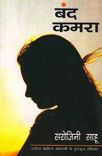 बंद कमरा (Hindi Edition) por सरोजनी साहू