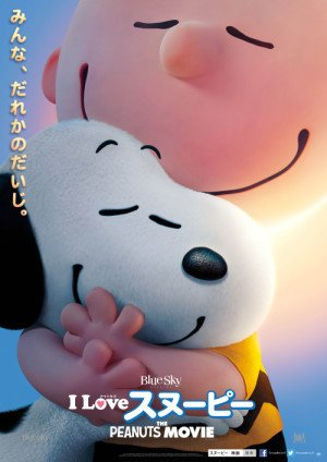 THE PEANUTS MOVIE – Japanese Imported Movie Wall Poster Print