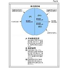 kabushikitoushikou (Japanese Edition)