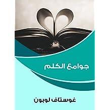 جوامع الكلم (Arabic Edition)