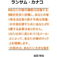 Ransom Kanako (Japanese Edition)