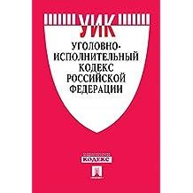 Уголовно-исполнительный кодекс РФ по состоянию на 01.11.2018 (Russian Edition)