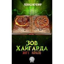 Зов Хайгарда (Акт 1 Начало) (Russian Edition)