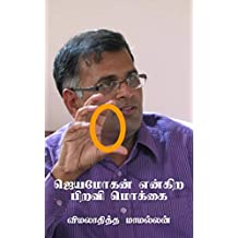 ஜெயமோகன் என்கிற பிறவி மொக்கை (Tamil Edition)