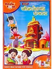 Jingle Toons - Chocolatecha Bungala (Marathi)