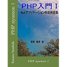 [(PHP Nyumon 1)] [By (author) Kusano Yasuhide] published on (August, 2015)