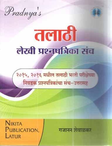 Talathi Bharthi Question Set (15-16) (Code No.FAP-7019-228)