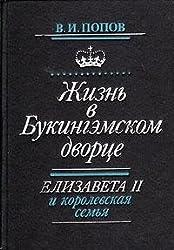 Zhizn v Bukingemskom dvortse Elizaveta II i korolevskaia semia