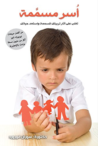 Toxic Parents: Overcoming Their Hurtful Legacy and Reclaiming Your Life (Arabic Edition)