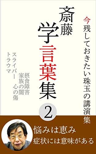 Dr Satio Satoru Lecture Collection 1: Gem of lectures that we should leave Saito Satoru Kotoda Syu (Japanese Edition)