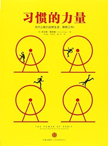 the-power-of-habit-chinese-edition-by-charles-duhigg-2013-04-01