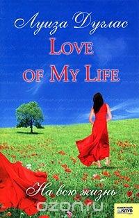 love-of-my-life-na-vsju-zhizn