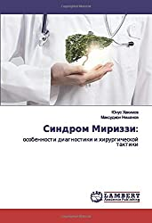 Синдром Мириззи:: особенности диагностики и хирургической тактики