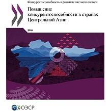Повышение конкурентоспособности в странах Центральной Азии: Edition 2018