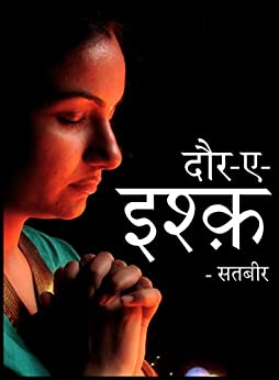 Daur-e-Ishq (Poetry Book 2) (Hindi Edition) by [Singh, Satbir]
