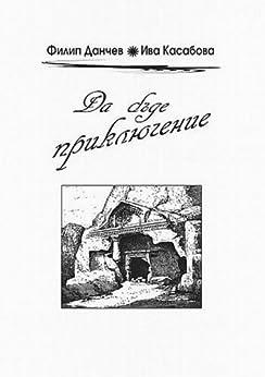 Let Be Adventure (English Edition) par [Danchev, Filip, Kasabova, Iva]
