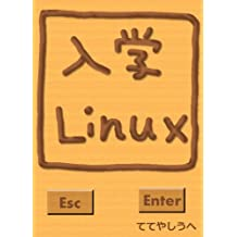 It enters Linux.(Kindle 800x600) (Japanese Edition)