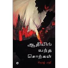 Aadhiyil Vantha Sorkal : Kadhaigalum Kavidhaigalum