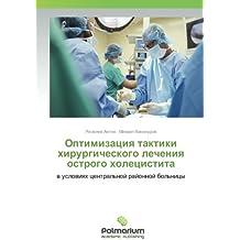 Оптимизация тактики хирургического лечения острого холецистита: в условиях центральной районной больницы