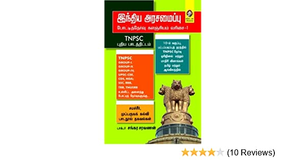 Buy Indhiya Arasamaippu Book Online at Low Prices in India