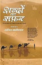 Shabdon Ka Safar (Hindi Edition)