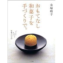 Omotenashi wagashi o tezukuri de