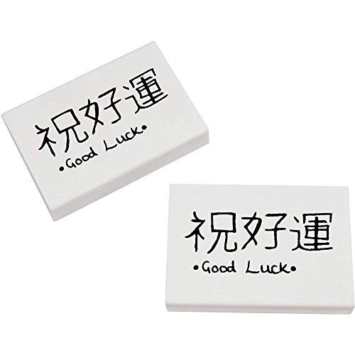 Azeeda 2 x 45mm 'Chinesisch Viel Glück' Radiergummis (ER00004279)