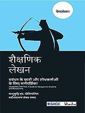Shaikshanik Lekhan: Prabhandhan ke Chhatron aur Shodhkartao ke liye Margdarshika (Hindi Edition)